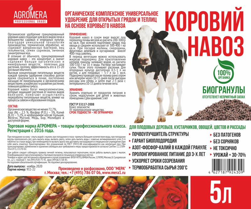 Коровий навоз АГРОМЕРА БиоГранулы