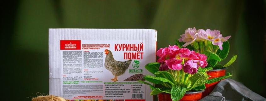 В новый сезон с новинками - удобрение АгроМЕРА Куриный помёт